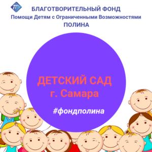 detsad_logo